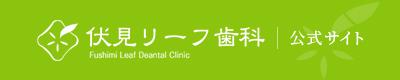 伏見リーフ歯科 公式サイト Fusimi Leaf Dental Clinic