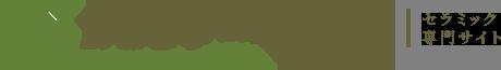 伏見リーフ歯科 セラミック 専門サイト Fusimi Leaf Dental Clinic